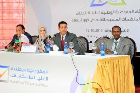 المفوضية تنظم اللقاء التقابلي مع المنظمات المعنية بالأشخاص ذوي الإعاقة