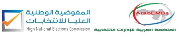 المنظمة العربية للادارات الانتخابية (ArabEMBs)