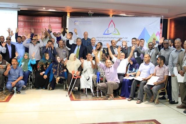 اختتام لقاء المفوضية مع المنظمات المعنية بالاشخاص ذوي الإعاقة
