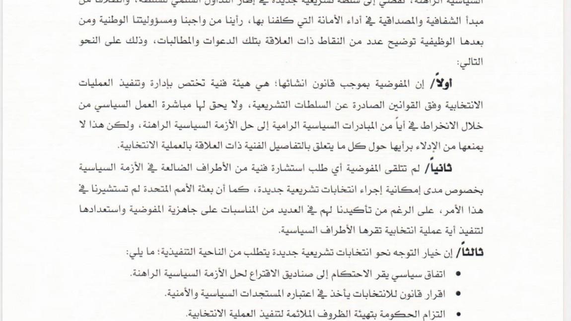بيان المفوضية الوطنية العليا للانتخابات حول دعوات الحراك المدني لانتخابات تشريعية جديدة