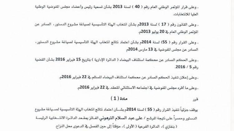 مجلس المفوضية يصدر قراراً بإيقاف العمل جزئيا بقرار اعتماد نتائج انتخاب الهيئة التأسيسية للدستور