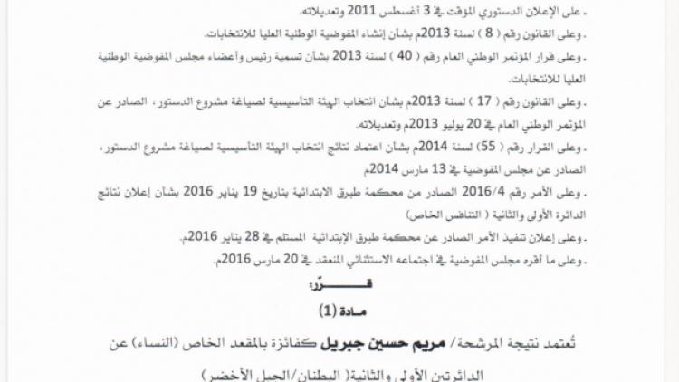 قرار رقم (12) لسنة 2016 بشأن اعتماد نتيجة الدائرتين الأولى والثانية (التنافس الخاص) لانتخاب الهيئة التأسيسية لصياغة مشروع الدستور
