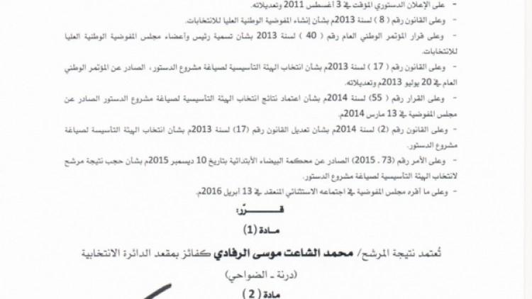 قرار رقم (18) لسنة 2016م بشأن اعتماد نتيجة الدائرة الانتخابية درنة (الضواحي) لانتخاب الهيئة التأسيسية لصياغة مشروع الدستور