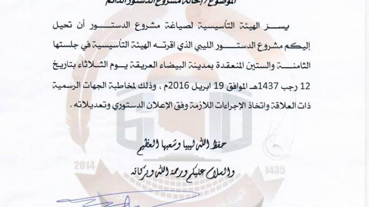 المفوضية تستلم رسمياً مسودة مشروع الدستور