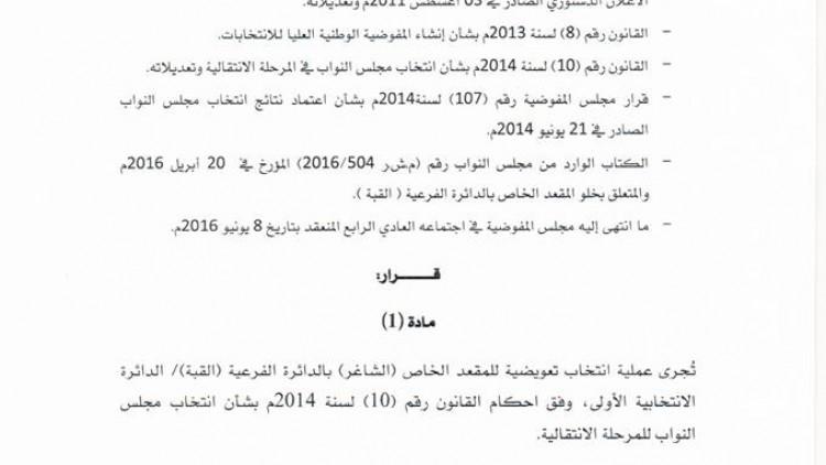 المفوضية تصدر قراراً بإجراء انتخابات تعويضية بالدائرة الفرعية (القبة)