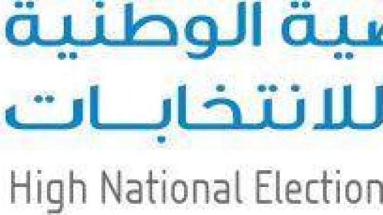 المفوضية تناقش المزيد من الخطط لزيادة المشاركة الانتخابية للأشخاص ذوي الإعاقة