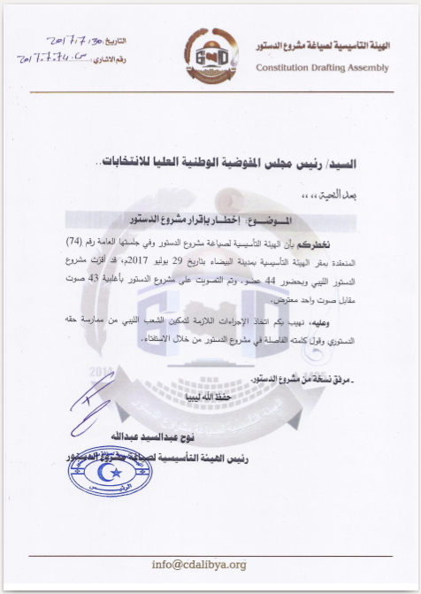المفوضية تستلم إخطاراً بإقرار مشروع الدستور الليبي