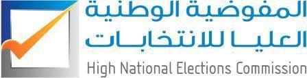 إعلان عن وظائف شاغرة بوحدة الأشخاص ذوي الإعاقة بالمفوضية الوطنية العليا للانتخابات