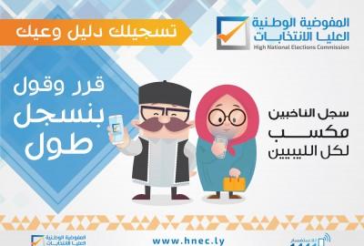 """ترقبوا مساء هذا اليوم.. برنامج """"تسجيل الناخبين"""" على تردد قناة ليبيا الرياضية"""