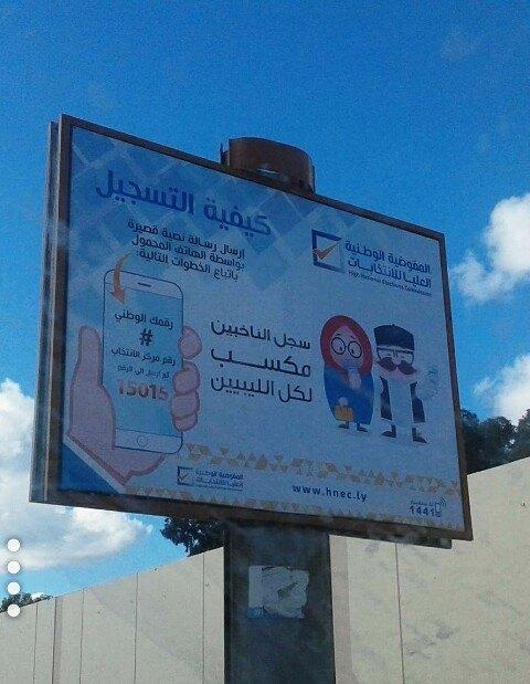 شوارع المدن الليبية تكتسي حلة السجل الانتخابي