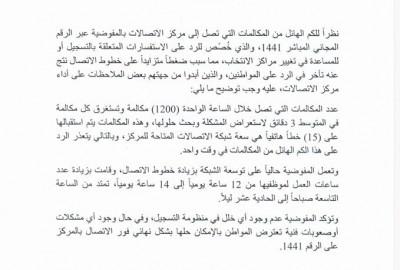بيان صحفي بخصوص صعوبات الاتصال بالرقم 1441 الخاص بالدعم والمساعدة والاستفسار