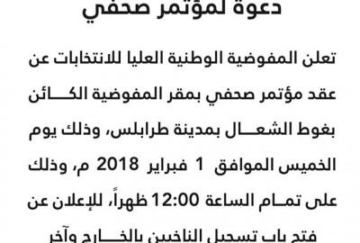 دعوة  لمؤتمر صحفى