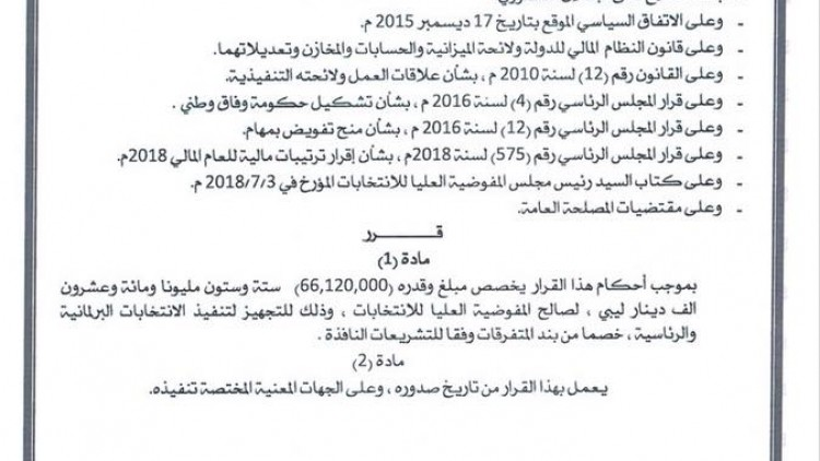 المجلس الرئاسي لحكومة الوفاق الوطني يخصص مبلغ مالي لصالح المفوضية العليا للانتخابات