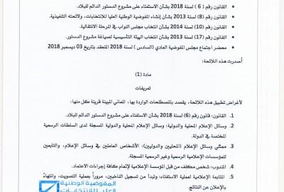المفوضية تعتمد أولى اللوائح التنظيمية بشأن الاستفتاء على الدستور
