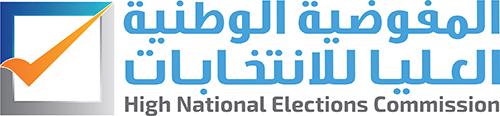 المفوضية الوطنية العليا للانتخابات تستلم القانون المعدل الخاص بالاستفتاء على الدستور