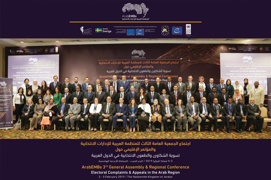 المفوضية تُشارك في اجتماعات المنظمة العربية وبالخير عضواً في المكتب التنفيذي