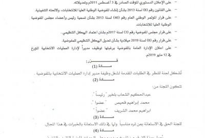 مجلس المفوضية يصدر قرار بتشكيل لجنة للنظر في الطلبات المقدمة لشغل الوظائف المعلنة.