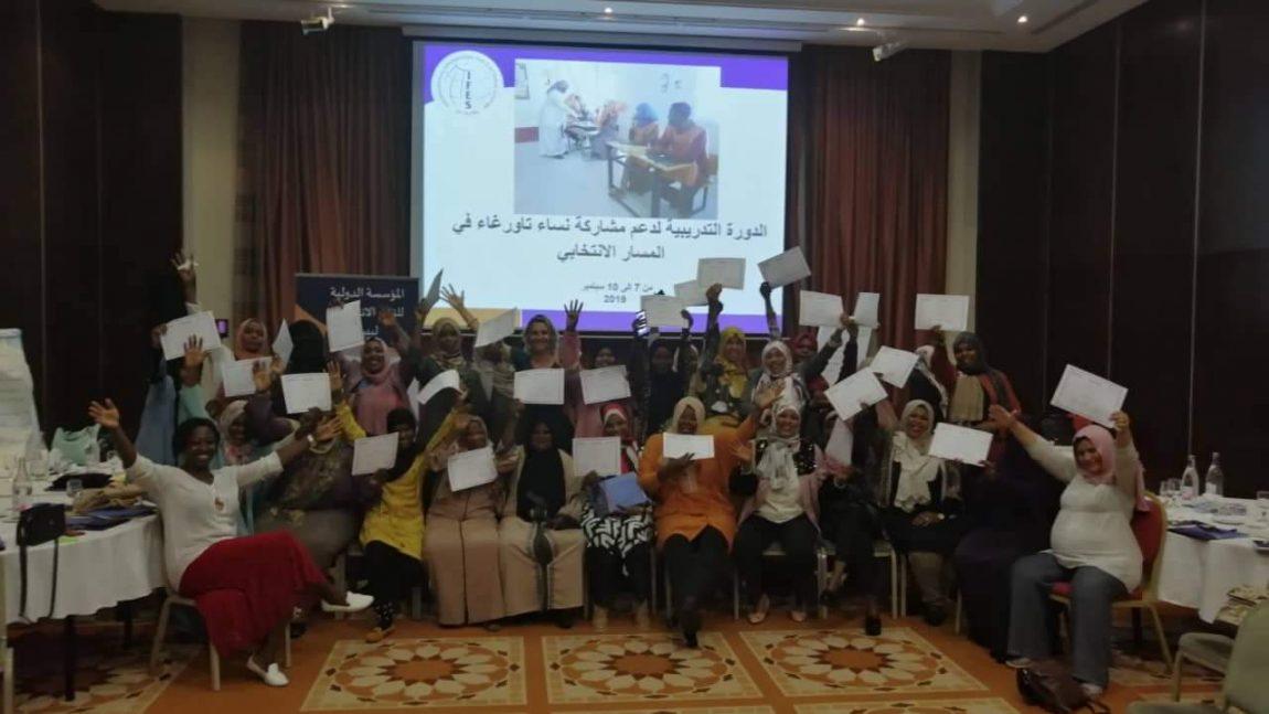 مشاركة نساء تاورغاء في دورة انتخابية