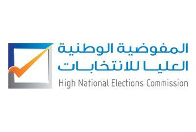 إعلان عن مسابقة تصميم نصب تذكاري تخليداً لذكرى موظفي المفوضية الوطنية العُليا للانتخابات الذين استشهدوا في الهجوم الإرهابي على مقر المفوضية بالعاصمة طرابلس