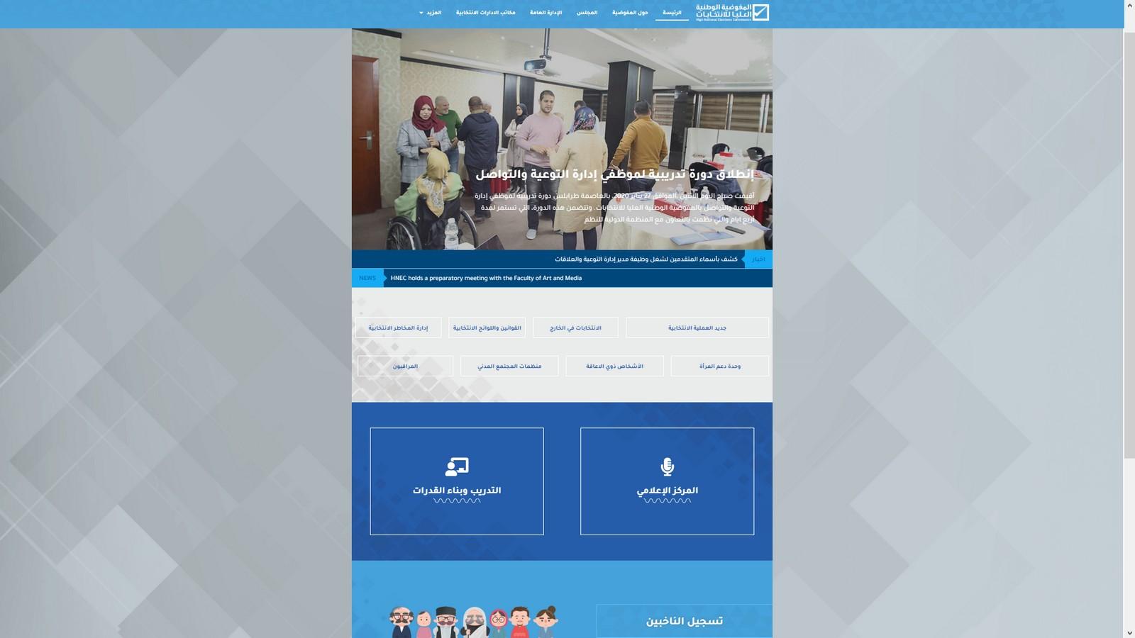المفوضية تطلق موقعها الالكتروني الجديد على شبكة الانترنت