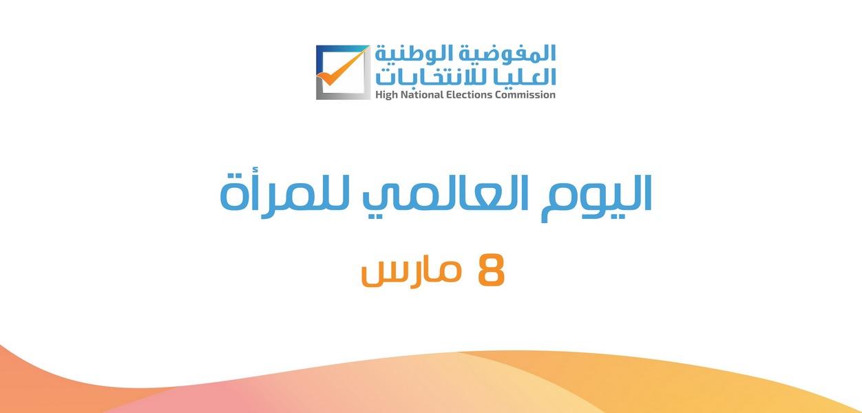 [فيديو] تهنئة المفوضية الوطنية العليا للانتخابات للمرأة الليبية وكل نساء العالم بمناسبة اليوم العالمي للمرأة