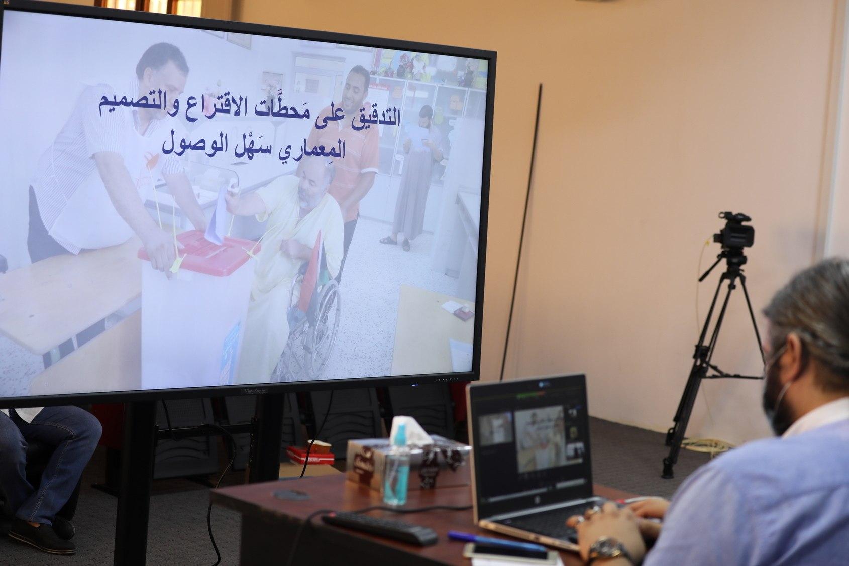 المفوضية تختتم برنامج تدريب تعاوني مع مدربي اللجنة المركزية لانتخابات المجالس البلدية