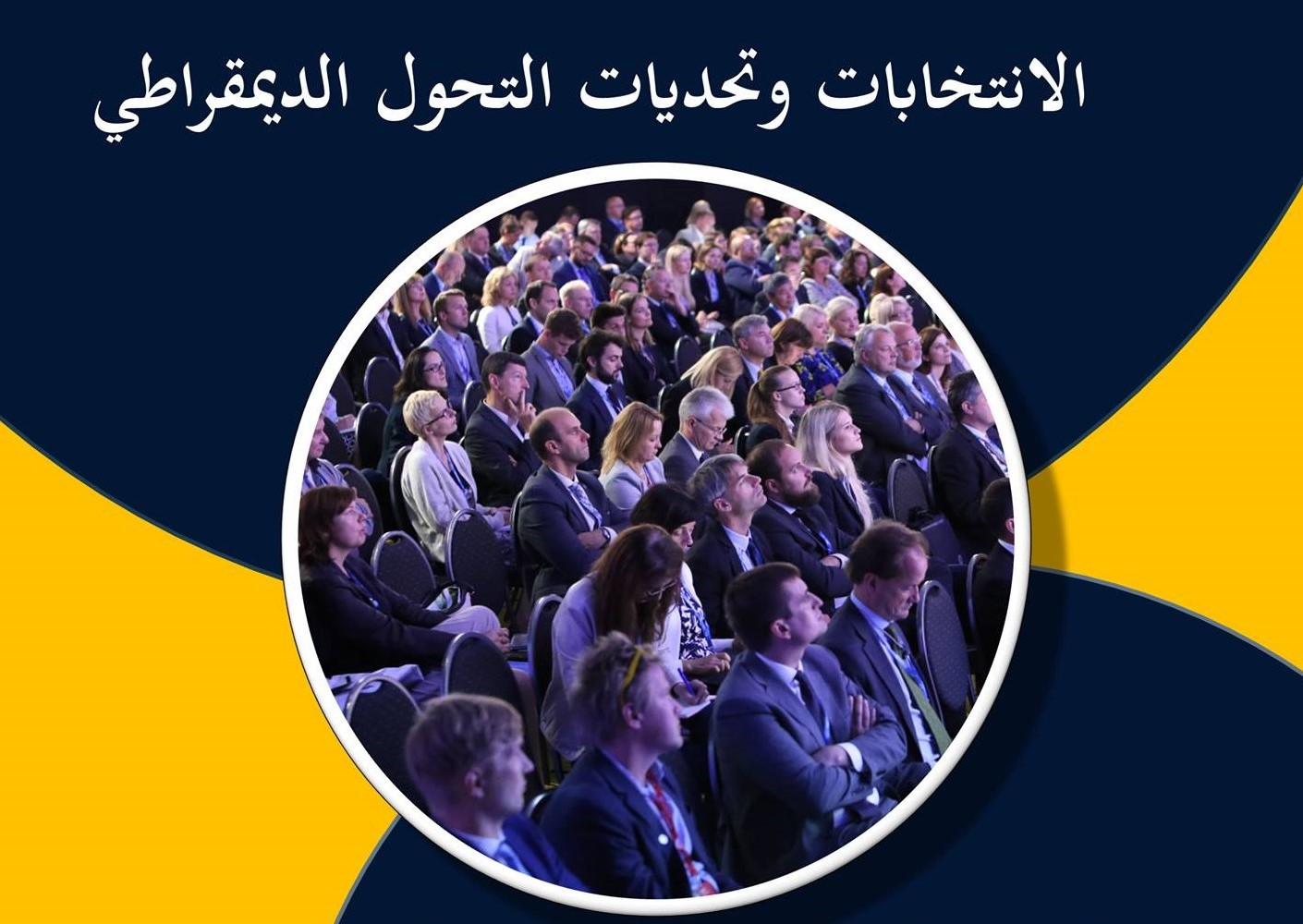 المنظمة العربية للإدارات الانتخابية تحدد (فبراير) موعد انطلاق فعاليات مؤتمرها الدولي.