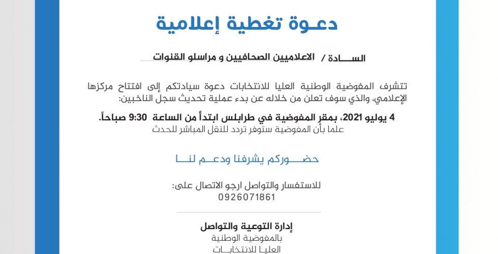 دعوة التغطية الصحفية_page-0001