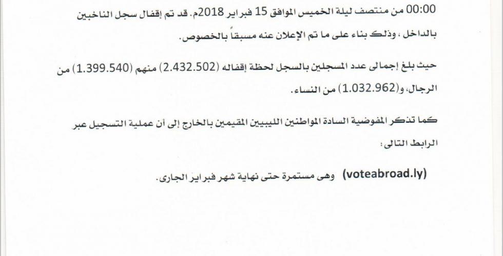 بيان صحفي بشأن إقفال منظومة تسجيل الناخبين بالداخل