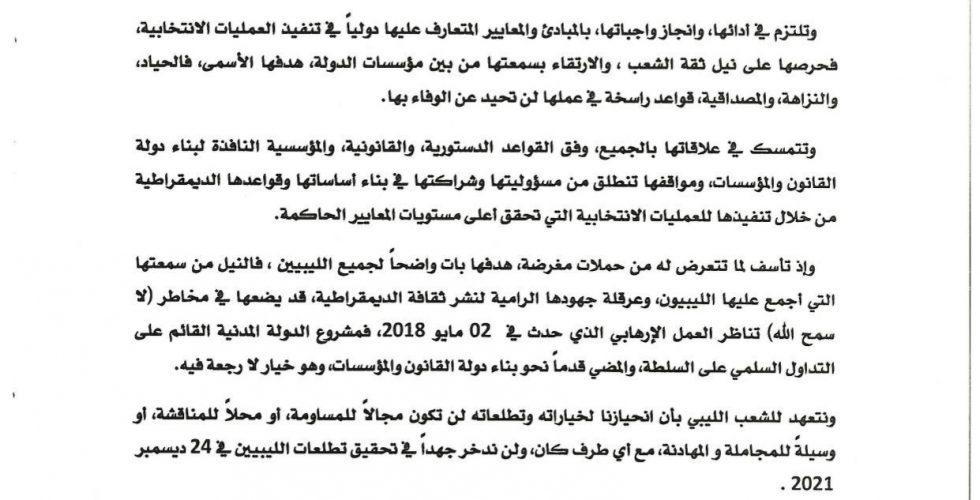 بيان مجلس المفوضية 18.7.2021_page-0001