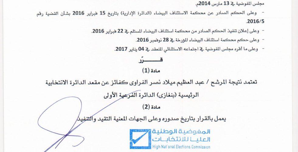 بشأن اعتماد نتيجة مرشح بديل للدائرة الانتخابية الرئيسة (بنغازي) الدائرة الفرعية الأولى