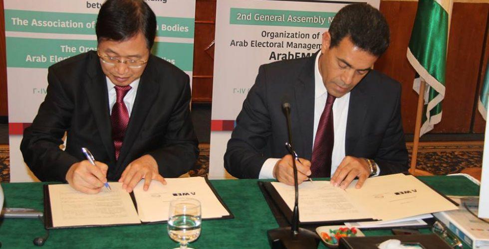 توقيع مذكرة تفاهم بين المنظمة العربية للإدارات الانتخابية والجمعية العالمية للهيئات الانتخابية