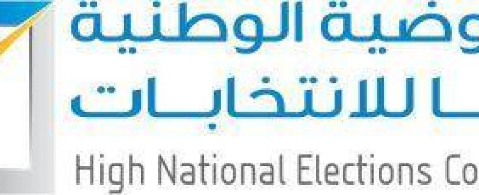 تنعي المفوضية الوطنية العليا للانتخابات موظفيها