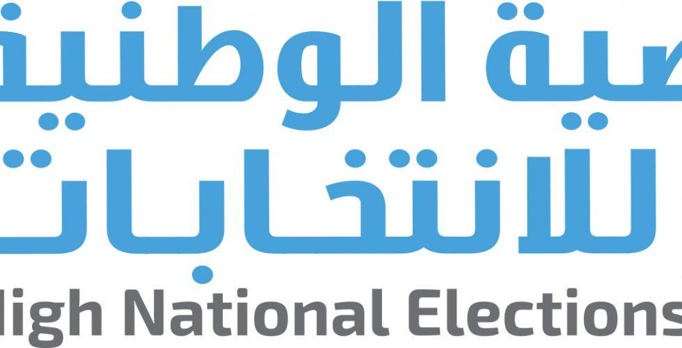 بمناسبة حلول الذكرى (67) لعيد الاستقلال الموافق 24/12/2018، تتقدم المفوضية الوطنية العليا للانتخابات، بأطيب التهاني والتبريكات إلى الشعب الليبي كافة بهذه المناسبة حفظ الله ليبيا .  المفوضية الوطنية العليا للانتخابات